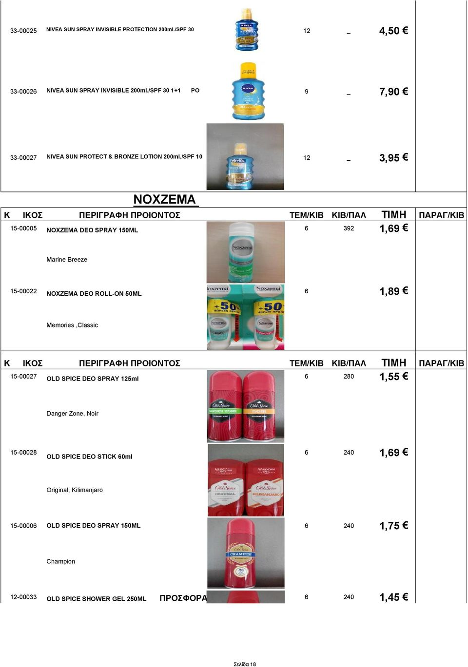 /SPF 30 33-0002 33-00027 NOXZEMA 15-00005 NOXZEMA DEO SPRAY 150ML 392 1,9 Marine Breeze 15-00022 1,89 NOXZEMA DEO ROLL-ON 50ML