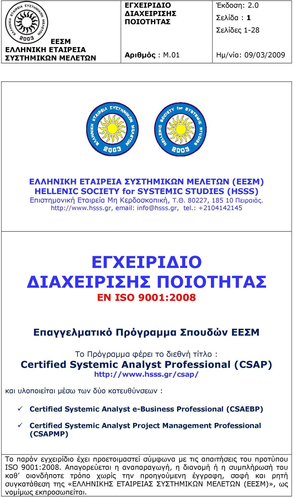 gr/csap/ και υλοποιείται μέσω των δύο κατευθύνσεων : Certified Systemic Analyst e-business Professional (CSAEBP) Certified Systemic Analyst Project Management Professional (CSAPMP) Το παρόν