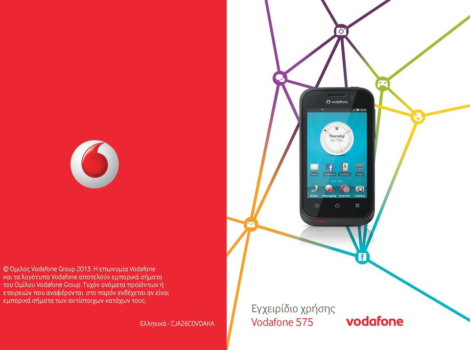 Ομίλου Vodafone Group.
