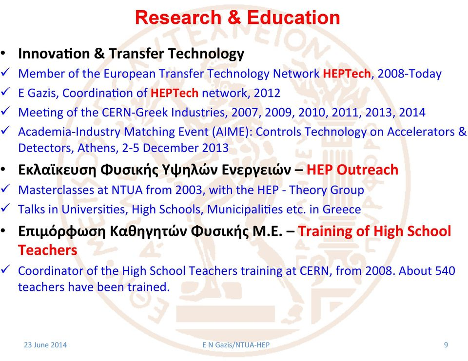 Εκλαϊκευση Φυσικής Υψηλών Ενεργειών HEP Outreach ü Masterclasses at NTUA from 2003, with the HEP - Theory Group ü Talks in UniversiBes, High Schools, MunicipaliBes etc.