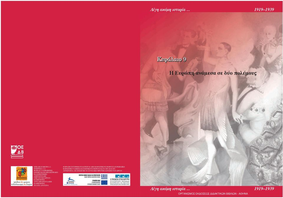 1939 LAI COVERS C GYMNASIOY