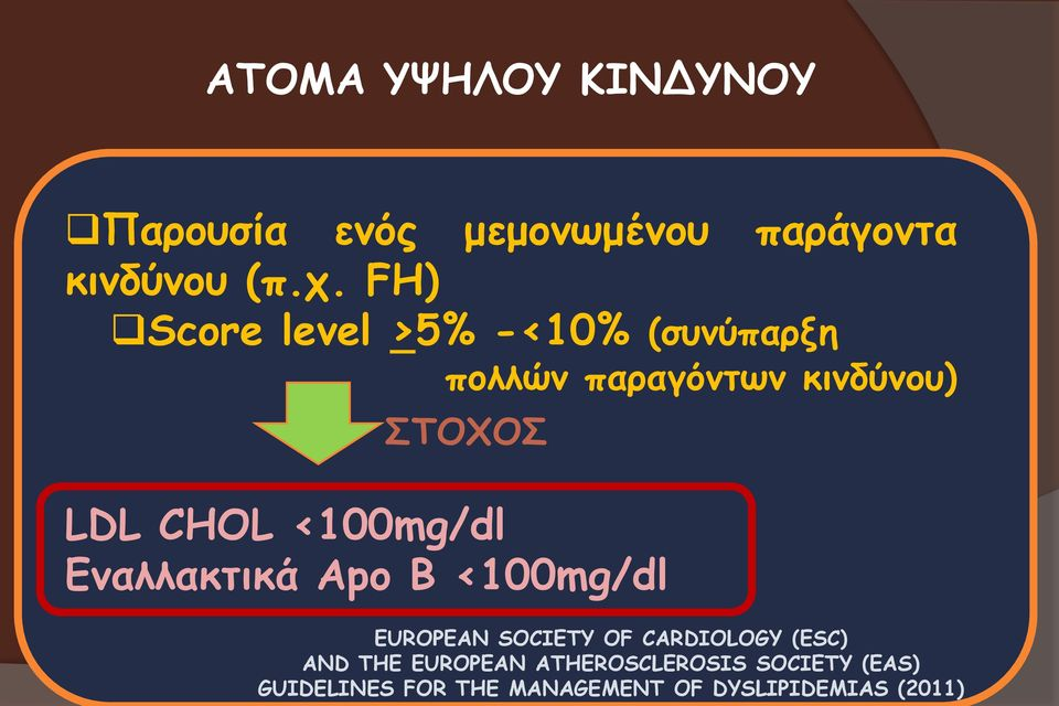 <100mg/dl Εναλλακτικά Apo B <100mg/dl EUROPEAN SOCIETY OF CARDIOLOGY (ESC) AND THE