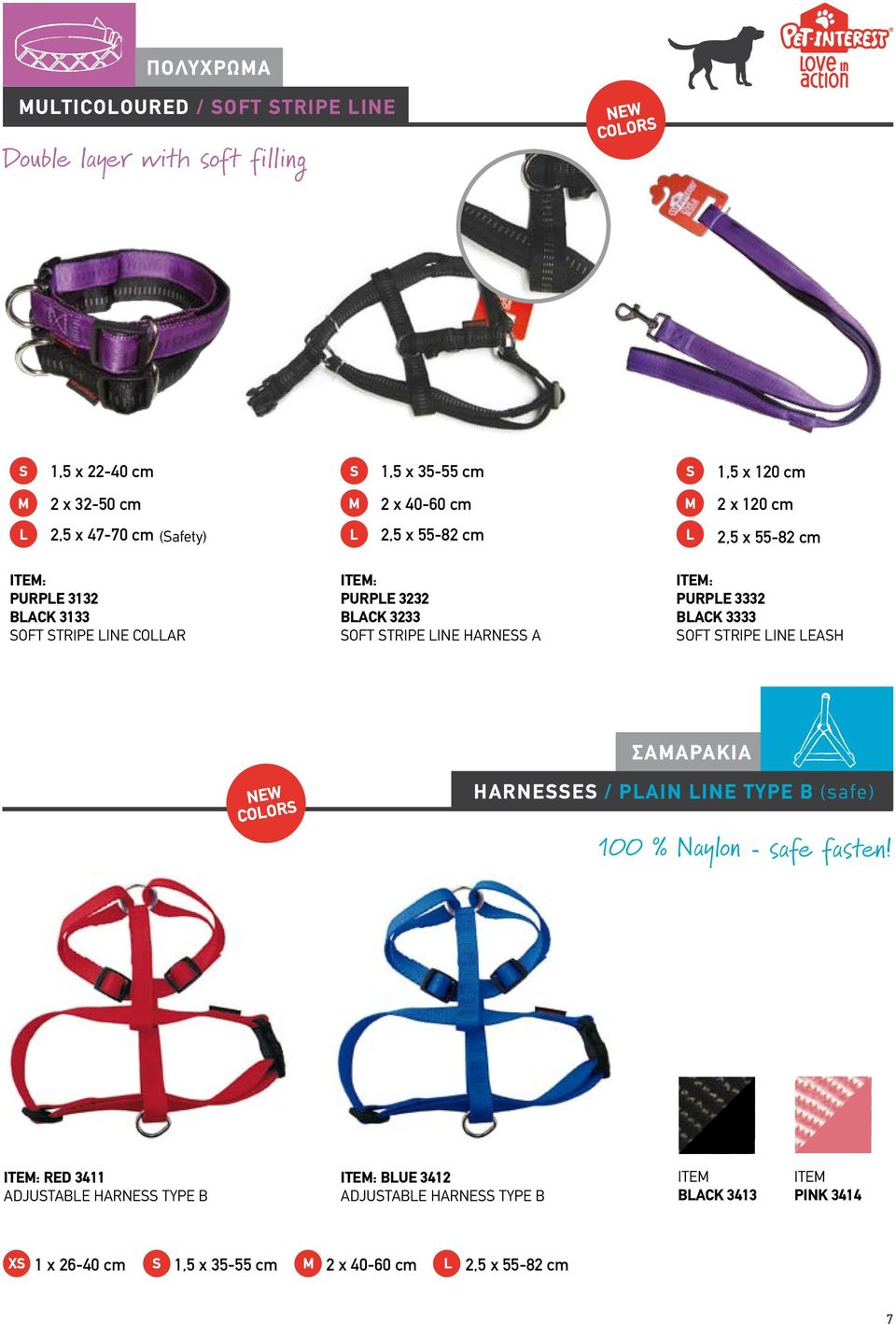 LINE HARNESS A ITEM: PURPLE 3332 BLACK 3333 SOFT STRIPE LINE LEASH ΣΑΜΑΡΑΚΙΑ NEW COLORS HARNESSES / PLAIN LINE TYPE B (safe) 100 % Naylon - safe fasten!