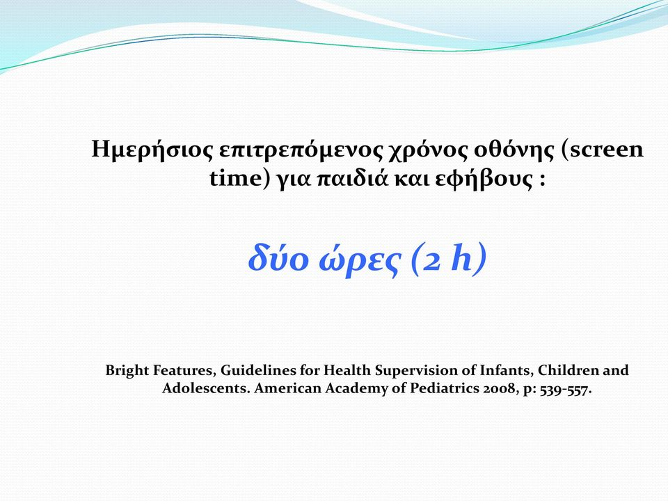 Guidelines for Health Supervision of Infants, Children