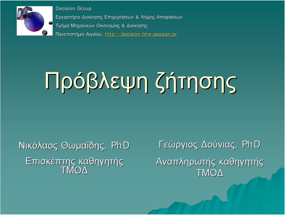 http://decision.fme.aegean.