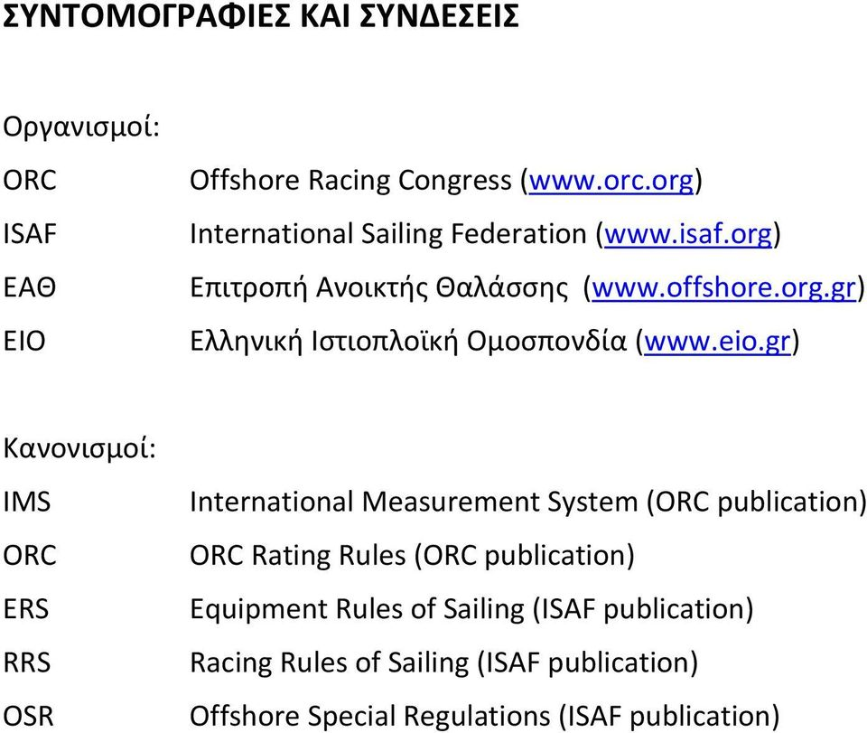 eio.gr) Κανονισμοί: IMS ORC ERS RRS OSR International Measurement System (ORC publication) ORC Rating Rules (ORC