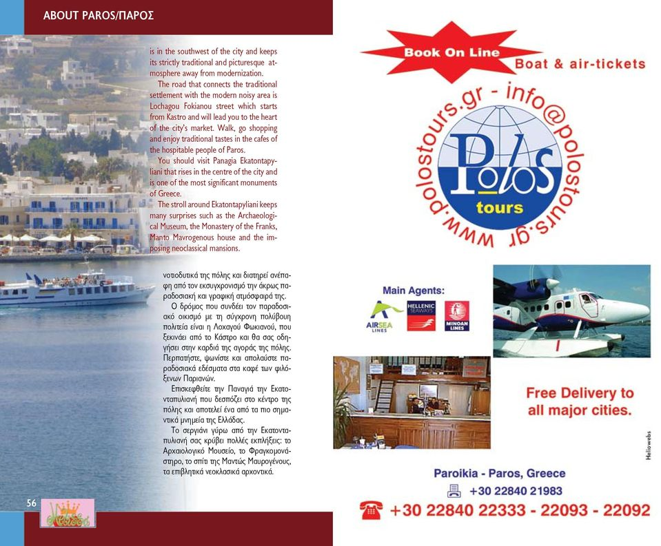 Walk, go shopping and enjoy traditional tastes in the cafes of the hospitable people of Paros.