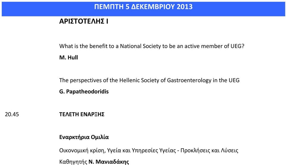 Hull The perspectives of the Hellenic Society of Gastroenterology in the UEG G.