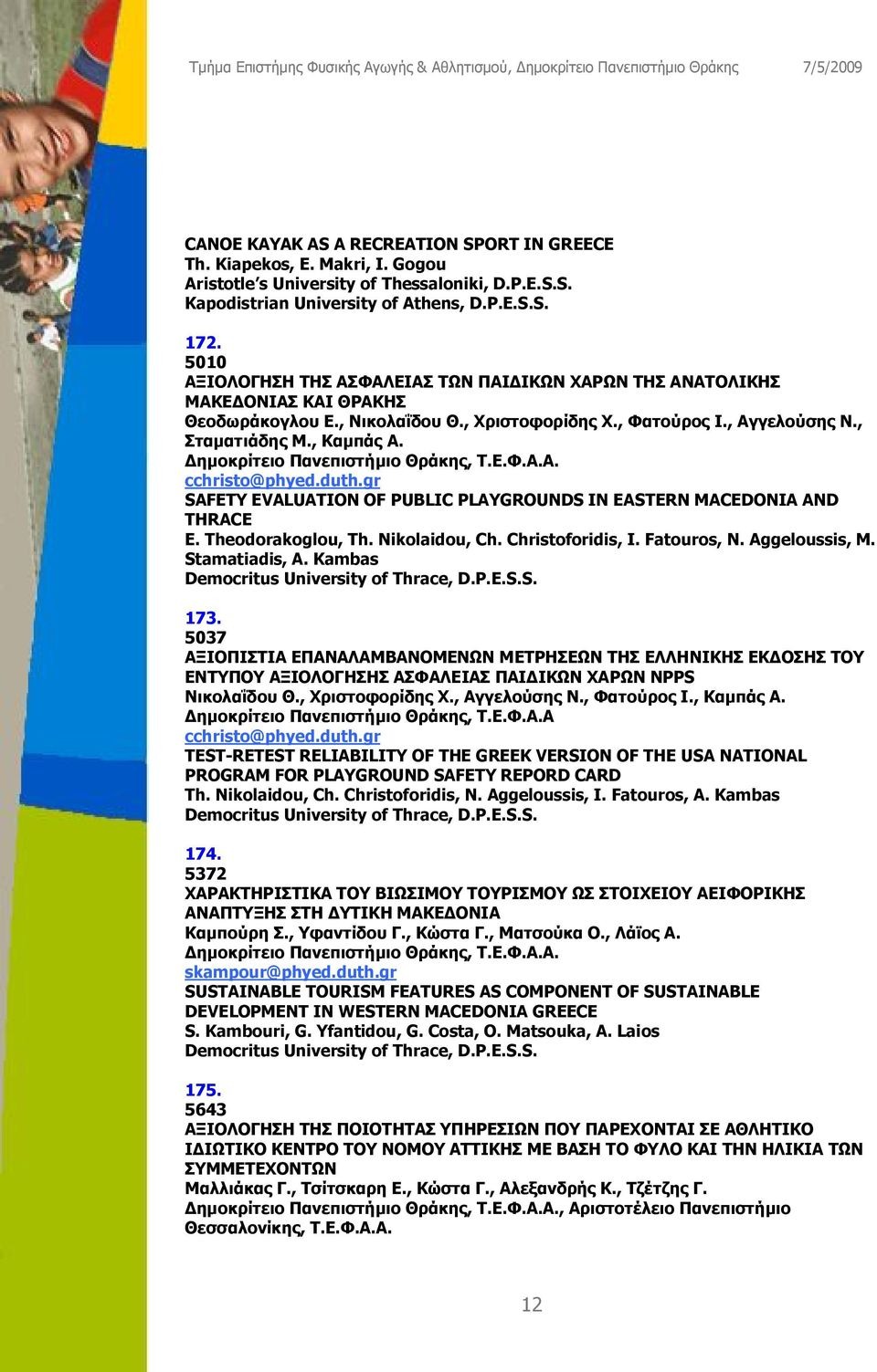cchristo@phyed.duth.gr SAFETY EVALUATION OF PUBLIC PLAYGROUNDS IN EASTERN MACEDONIA AND THRACE E. Theodorakoglou, Th. Nikolaidou, Ch. Christoforidis, I. Fatouros, N. Aggeloussis, M. Stamatiadis, A.