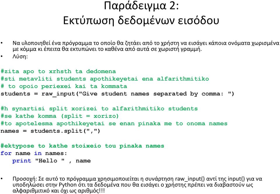 "Λύση: #zita apo to xrhsth ta dedomena #sti metavliti students apothikeyetai ena alfarithmitiko # to opoio periexei kai ta kommata students = raw_input(""give student names separated by comma: "") #h"