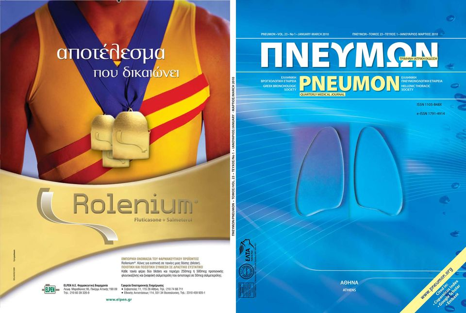 ΕΤΑΙΡΕΙΑ ΠΝΕΥΜΟΝΟΛΟΓΙΚΗ ΕΤΑΙΡΕΙΑ GREEK BRONCHOLOGIC HELLENIC THORACIC SOCIETY SOCIETY QUARTERLY MEDICAL JOURNAL ISSN 1105-848X e-issn 1791-4914