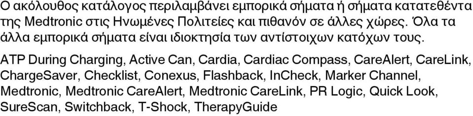 ATP During Charging, Active Can, Cardia, Cardiac Compass, CareAlert, CareLink, ChargeSaver, Checklist, Conexus,