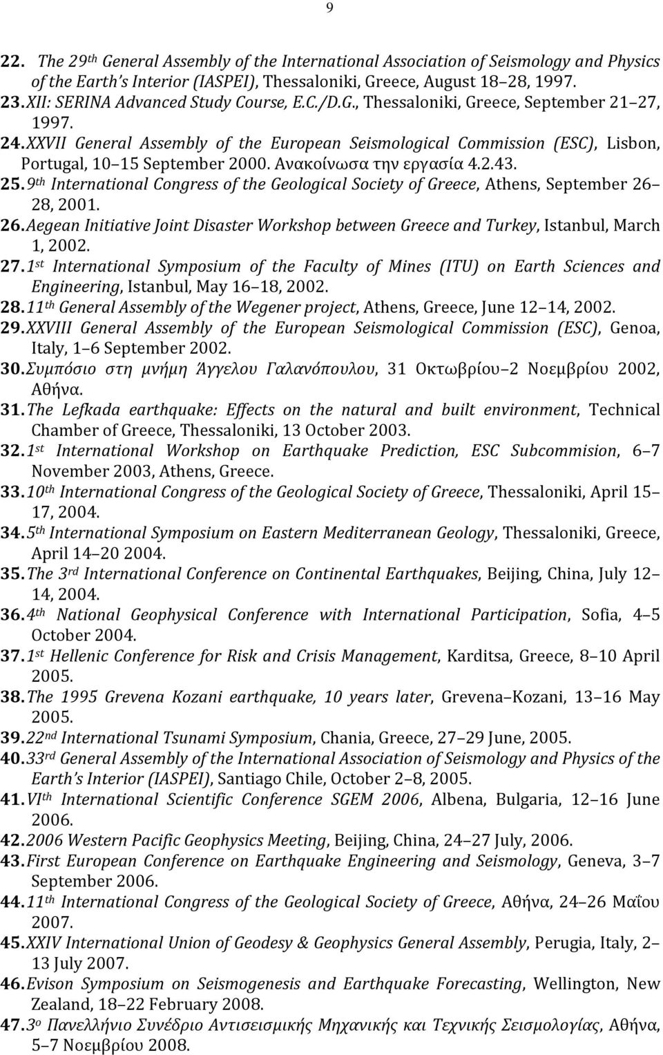 XXVII General Assembly of the European Seismological Commission (ESC), Lisbon, Portugal, 10 15 September 2000. Ανακοίνωσα την εργασία 4.2.43. 25.