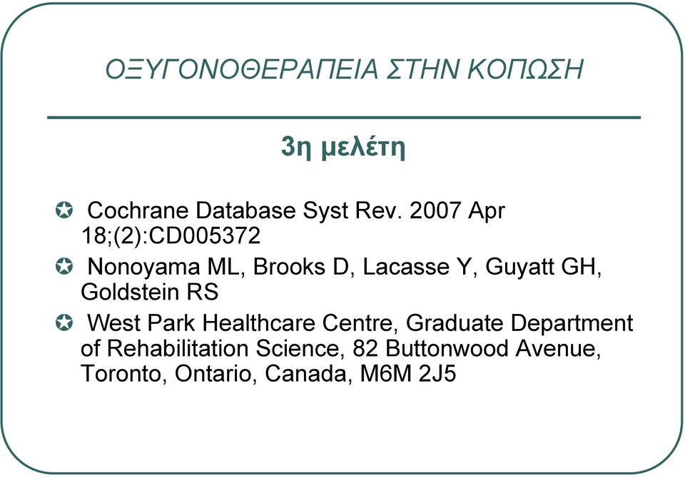 Goldstein RS West Park Healthcare Centre, Graduate Department of