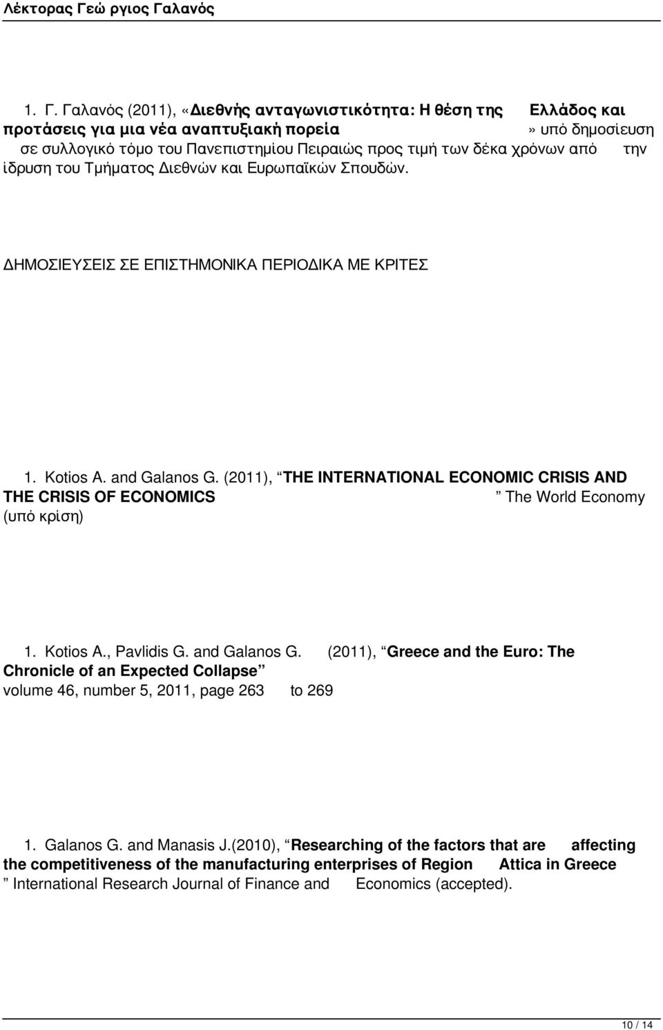 (2011), THE INTERNATIONAL ECONOMIC CRISIS AND THE CRISIS OF ECONOMICS The World Economy (υπό κρίση) 1. Kotios A., Pavlidis G. and Galanos G.
