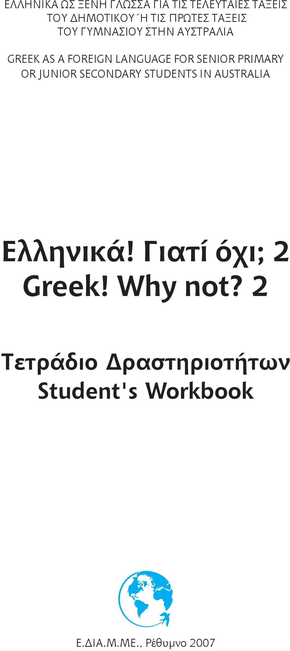 PRIMARY ΟR JUNIOR SECONDARY STUDENTS IN AUSTRALIA Eλληνικά!