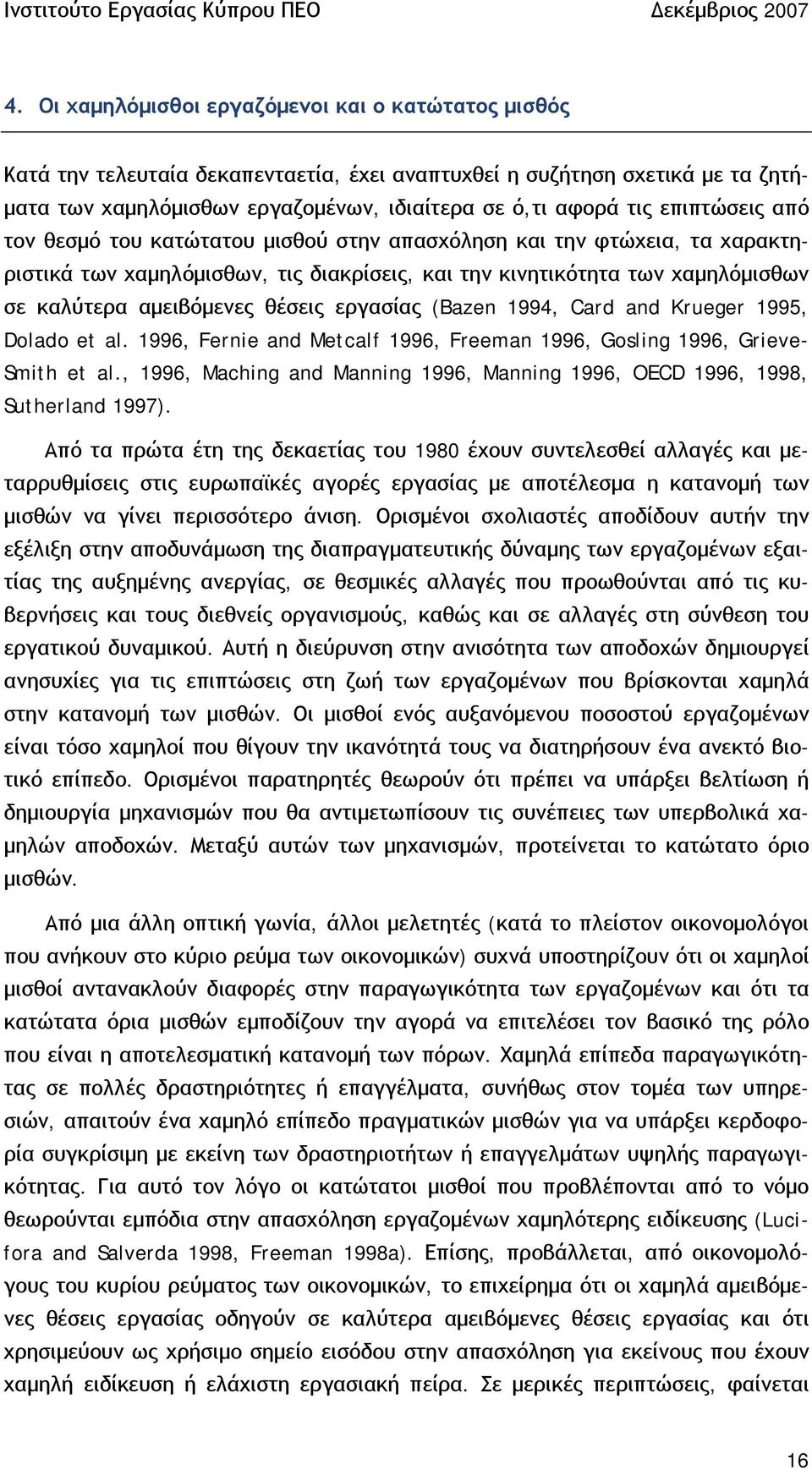 εργασίας (Bazen 1994, Card and Krueger 1995, Dolado et al. 1996, Fernie and Metcalf 1996, Freeman 1996, Gosling 1996, Grieve- Smith et al.