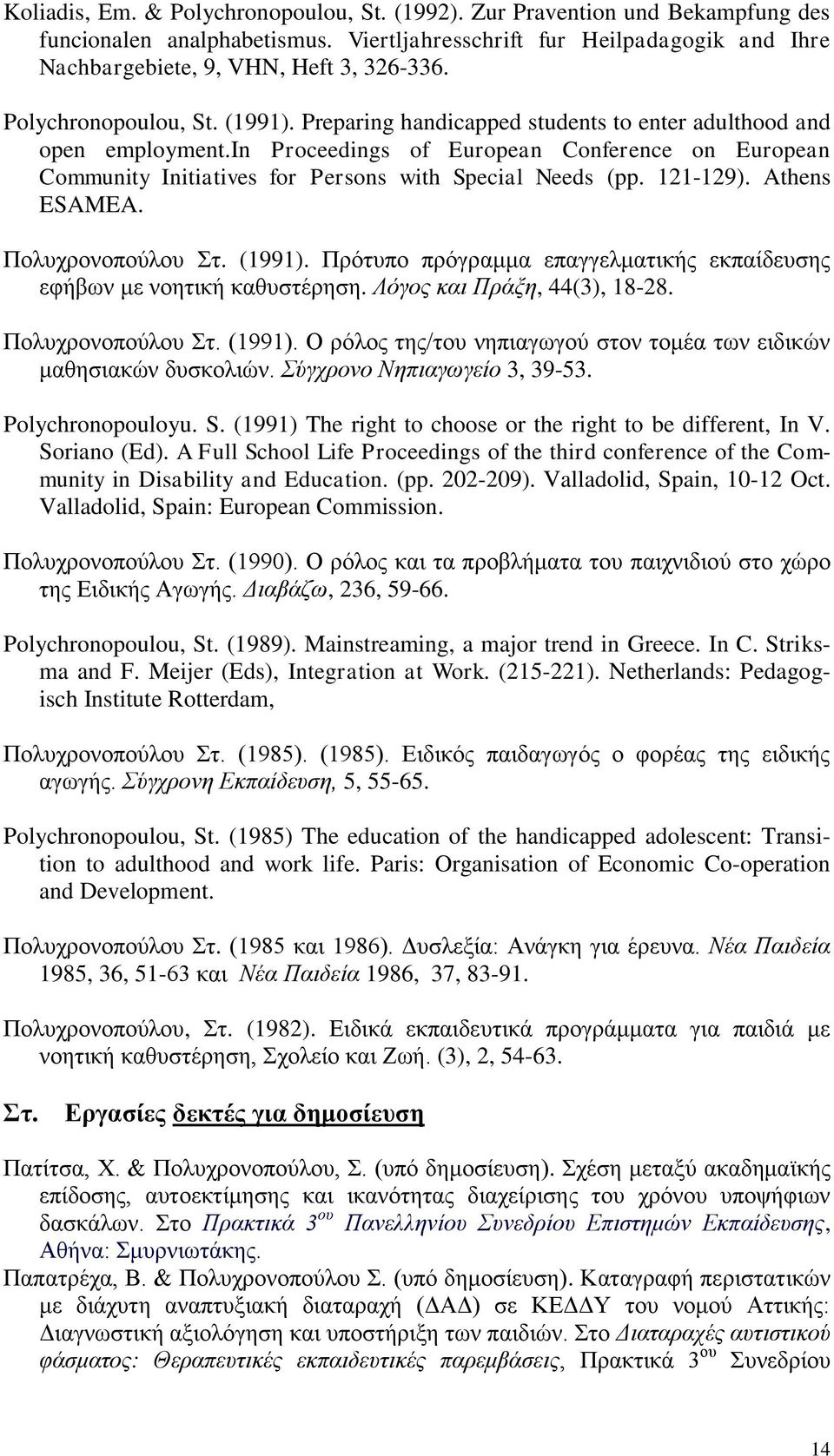in Proceedings of European Conference on European Community Initiatives for Persons with Special Needs (pp. 121-129). Athens ESAMEA. Πολυχρονοπούλου Στ. (1991).