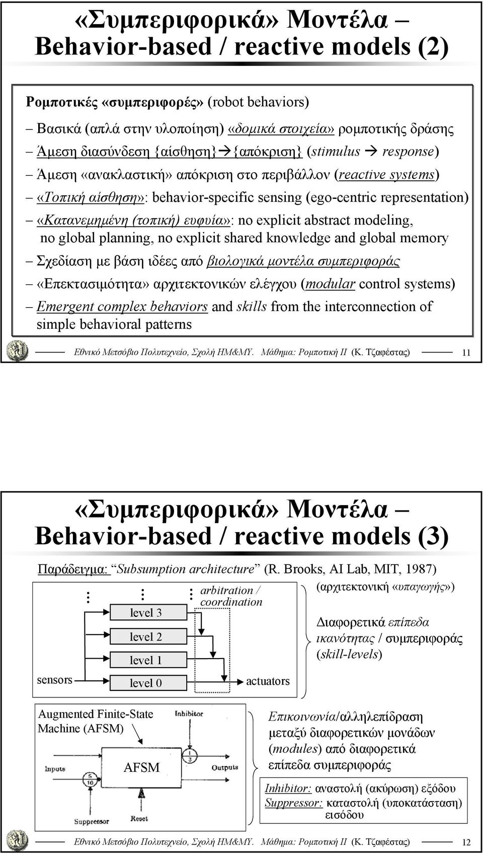 no explicit abstract modeling, no global planning, no explicit shared knowledge and global memory Σχεδίαση με βάση ιδέες από βιολογικά μοντέλα συμπεριφοράς «Επεκτασιμότητα» αρχιτεκτονικών ελέγχου