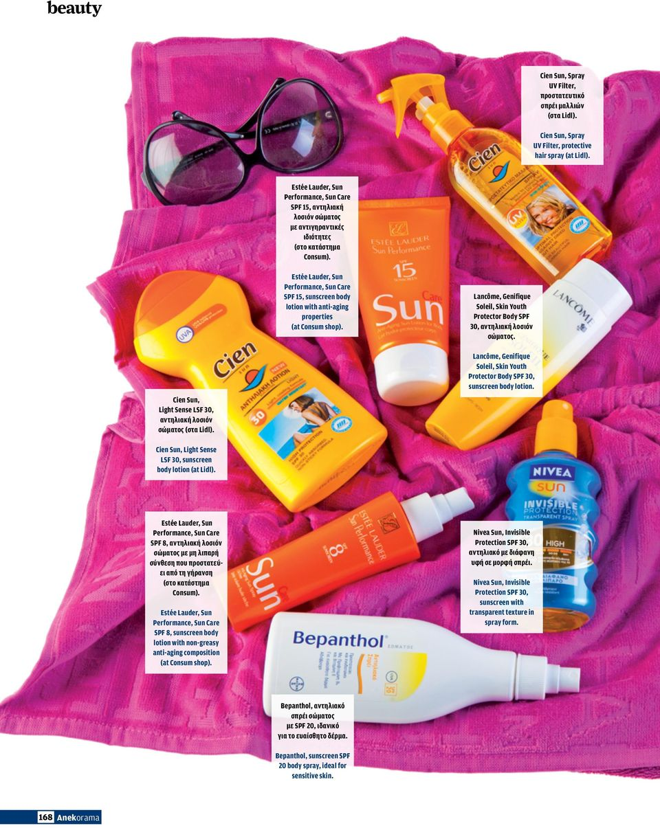 Protector Body SPF 30, sunscreen body lotion. Cien Sun, Light Sense LSF 30, αντηλιακή λοσιόν σώματος (στα Lidl). Cien Sun, Light Sense LSF 30, sunscreen body lotion (at Lidl).