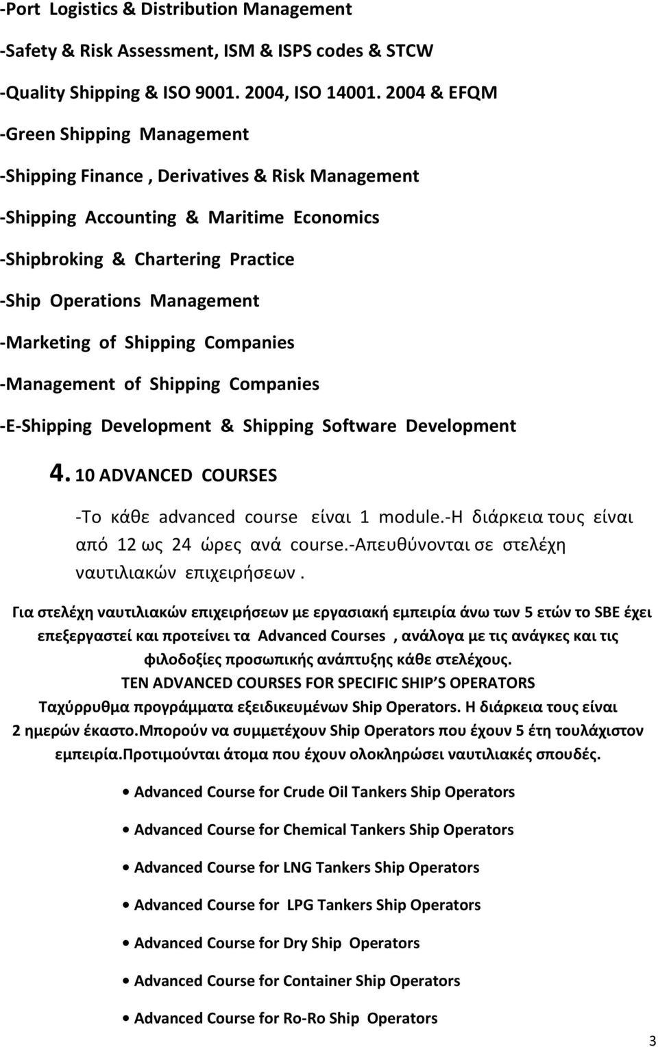 -Marketing of Shipping Companies -Management of Shipping Companies -E-Shipping Development & Shipping Software Development 4. 10 ADVANCED COURSES -To κάθε advanced course είναι 1 module.