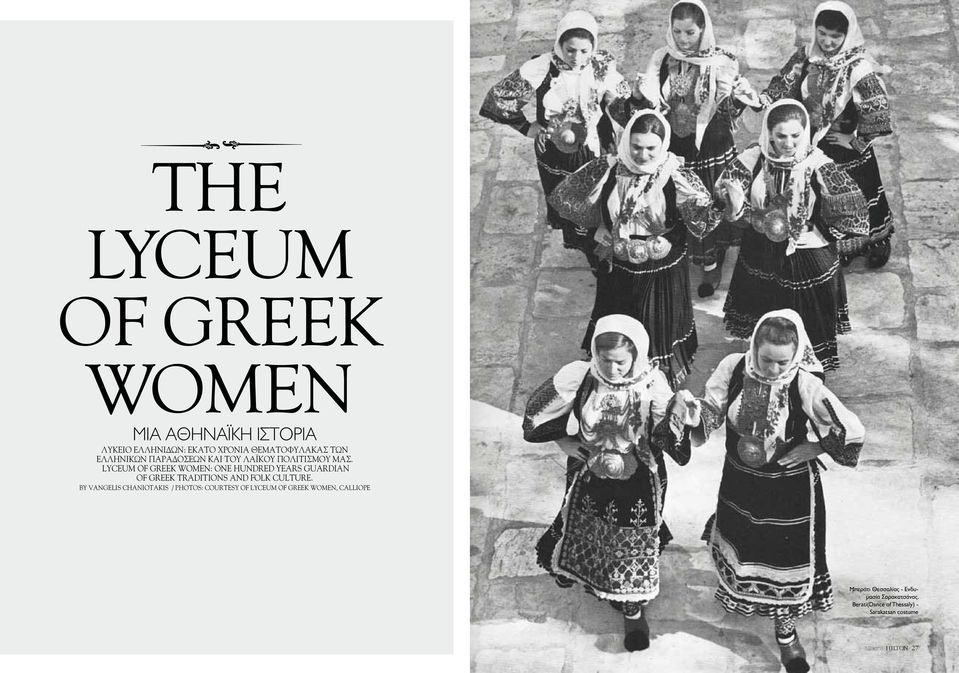 Lyceum of Greek Women: One hundred years guardian of Greek traditions and folk culture.