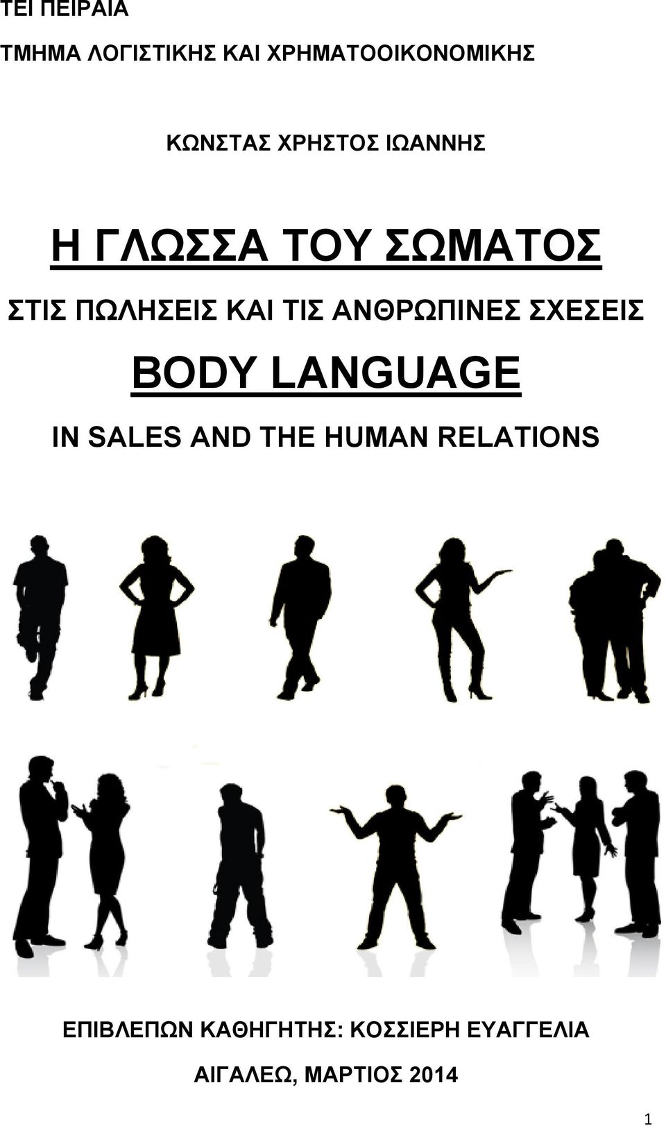 ΑΝΘΡΩΠΙΝΕΣ ΣΧΕΣΕΙΣ BODY LANGUAGE IN SALES AND THE HUMAN