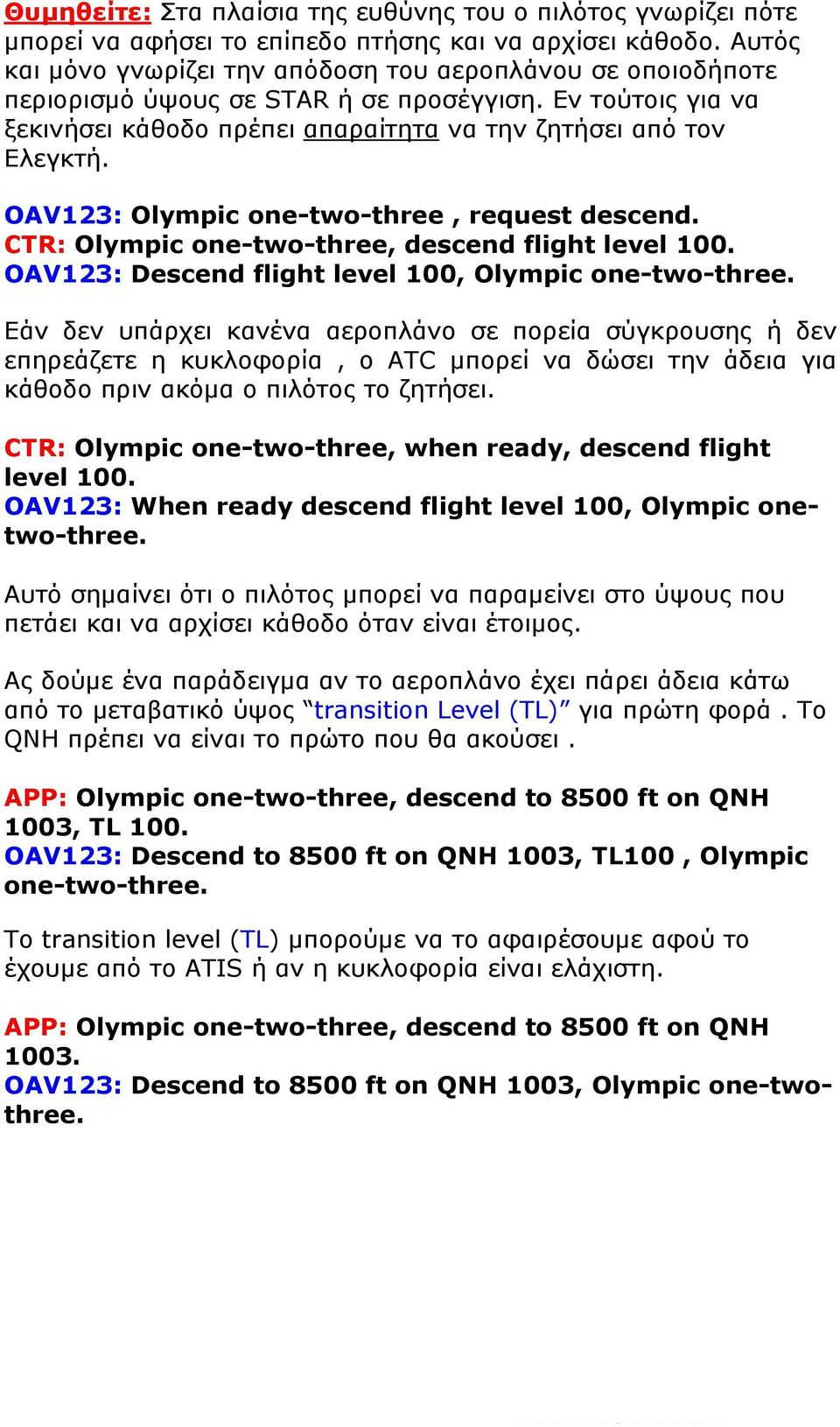 OAV123: Olympic one-two-three, request descend. CTR: Olympic one-two-three, descend flight level 100. OAV123: Descend flight level 100, Olympic one-two-three.