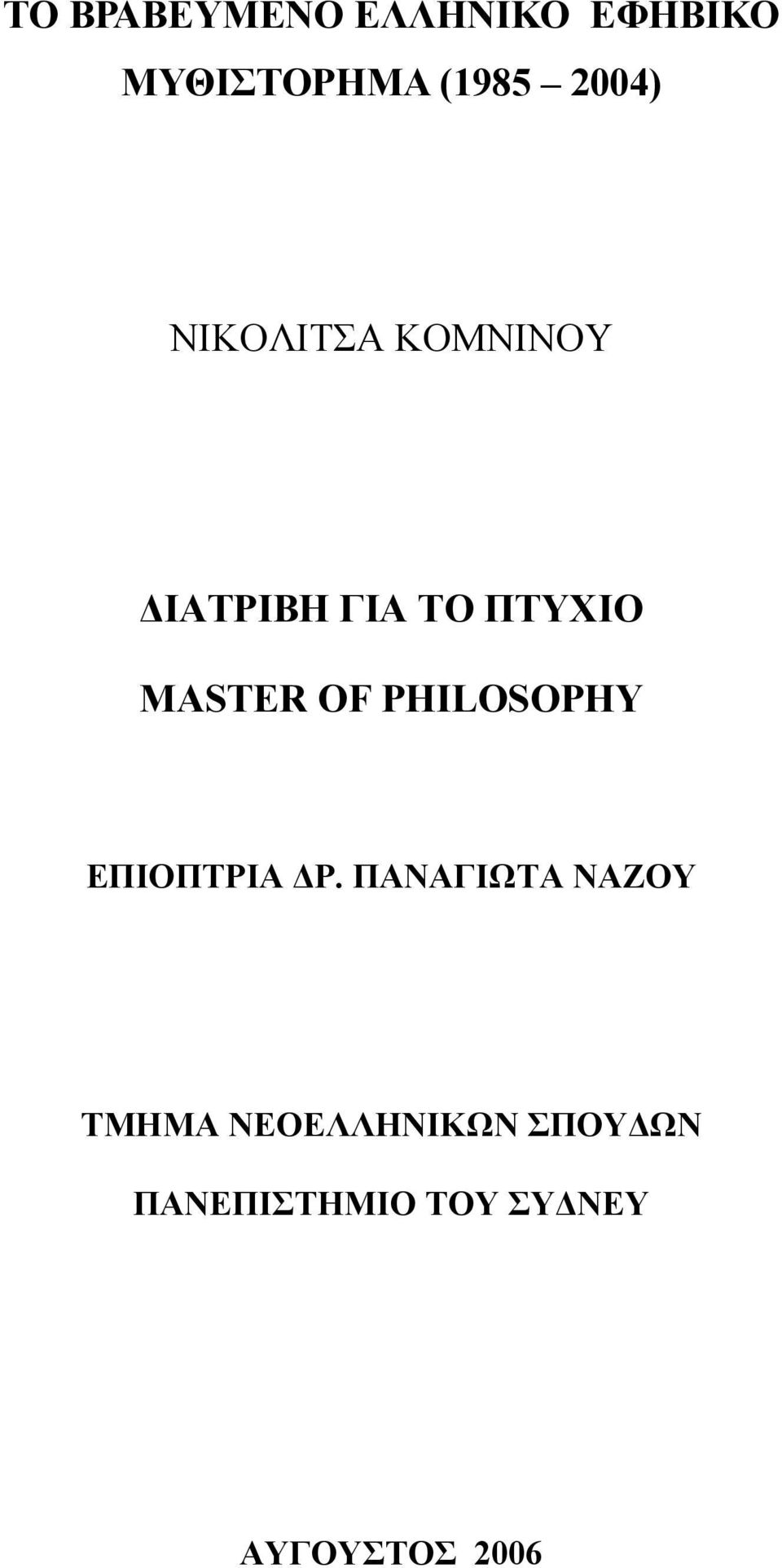 MASTER OF PHILOSOPHY ΕΠΙΟΠΤΡΙΑ ΔΡ.