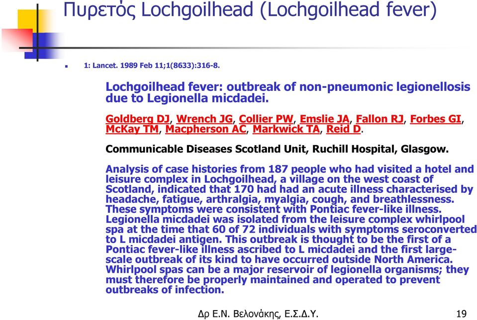 Analysis of case histories from 187 people who had visited a hotel and leisure complex in Lochgoilhead, a village on the west coast of Scotland, indicated that 170 had had an acute illness