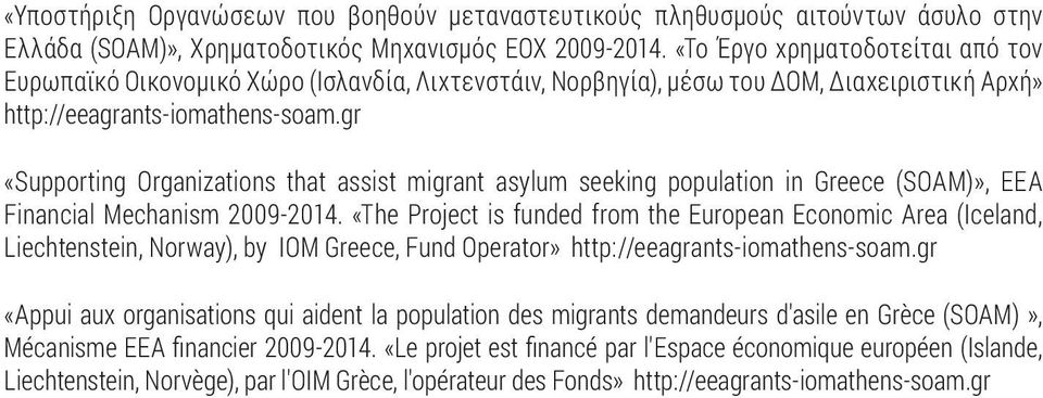 gr «Supporting Organizations that assist migrant asylum seeking population in Greece (SOAM)», ΕΕΑ Financial Mechanism 2009-2014.