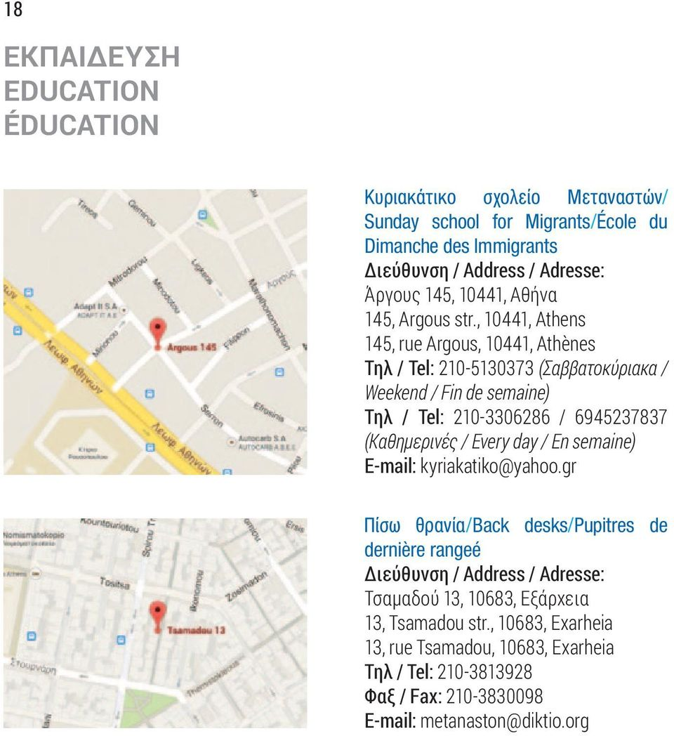 , 10441, Athens 145, rue Argous, 10441, Athènes Τηλ / Tel: 210-5130373 (Σαββατοκύριακα / Weekend / Fin de semaine) Τηλ / Tel: 210-3306286 / 6945237837