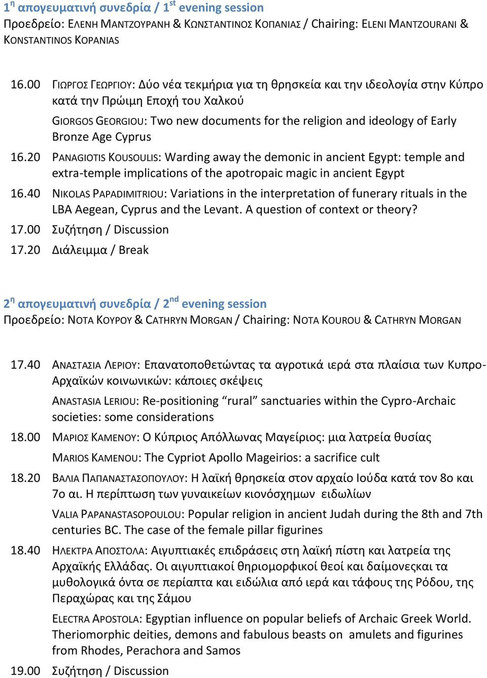 Age Cyprus 16.20 PANAGIOTIS KOUSOULIS: Warding away the demonic in ancient Egypt: temple and extra-temple implications of the apotropaic magic in ancient Egypt 16.