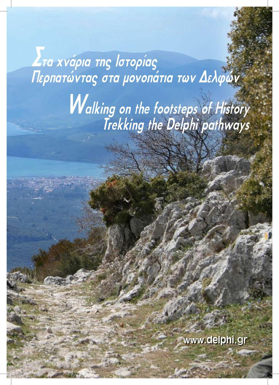 Δελφών Walking on the footsteps of