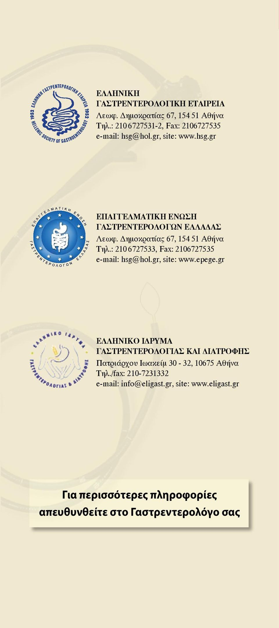 : 210 6727533, Fax: 2106727535 e-mail: hsg@hol.gr, site: www.epege.