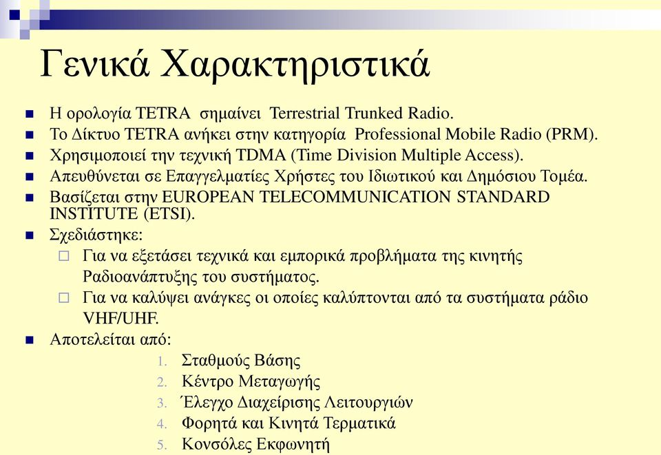 Βασίζεται στην EUROPEAN TELECOMMUNICATION STANDARD INSTITUTE (ETSI).