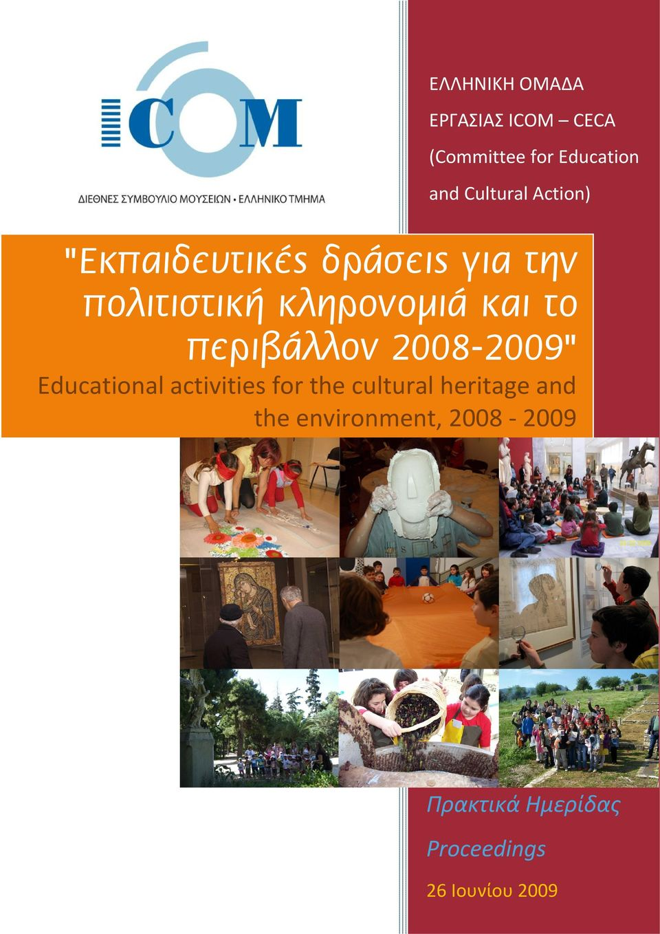 "περιβάλλον 2008-2009"" Educational activities for the cultural heritage"