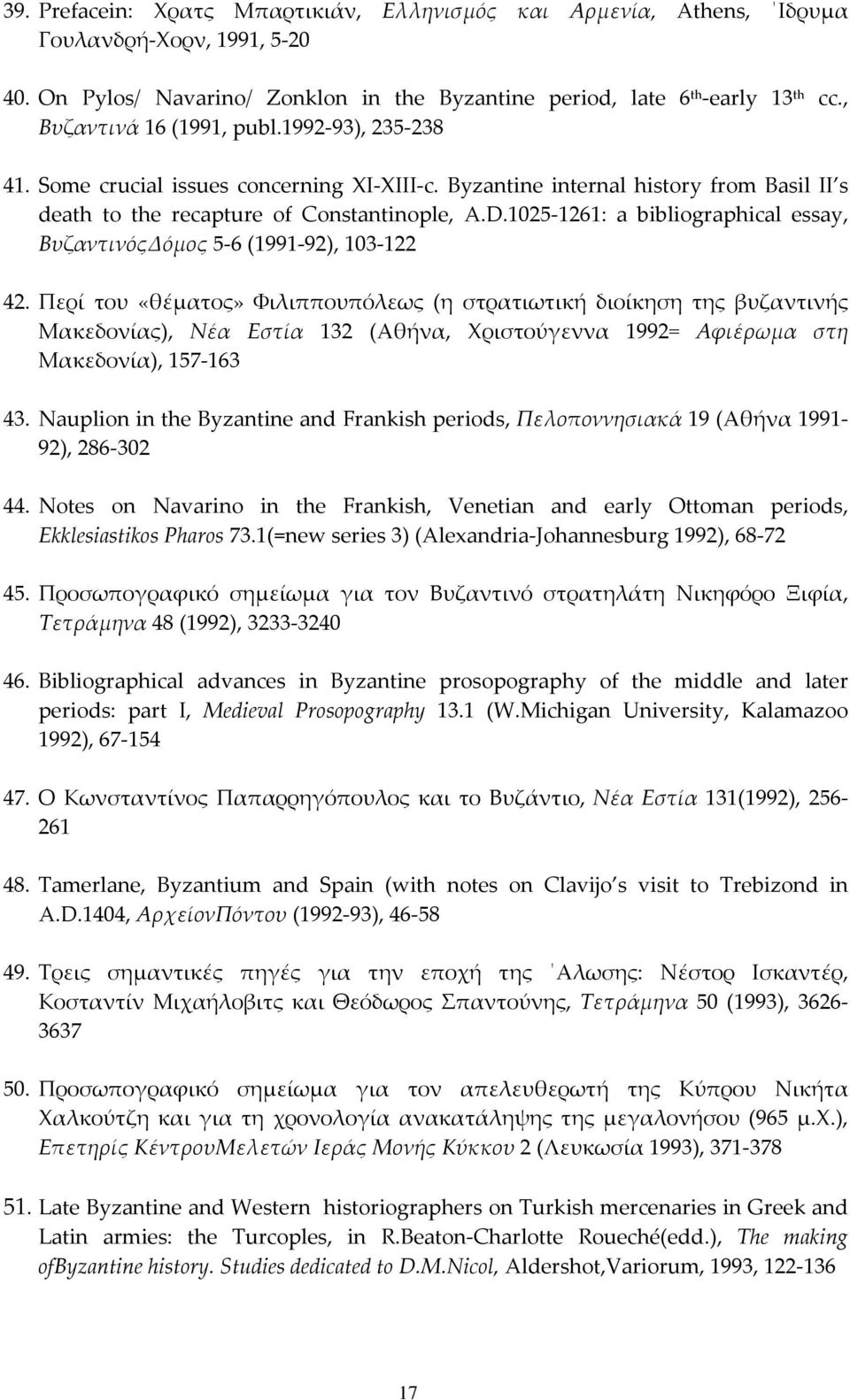 1025-1261: a bibliographical essay, ΒυζαντινόςΔόμος 5-6 (1991-92), 103-122 42.