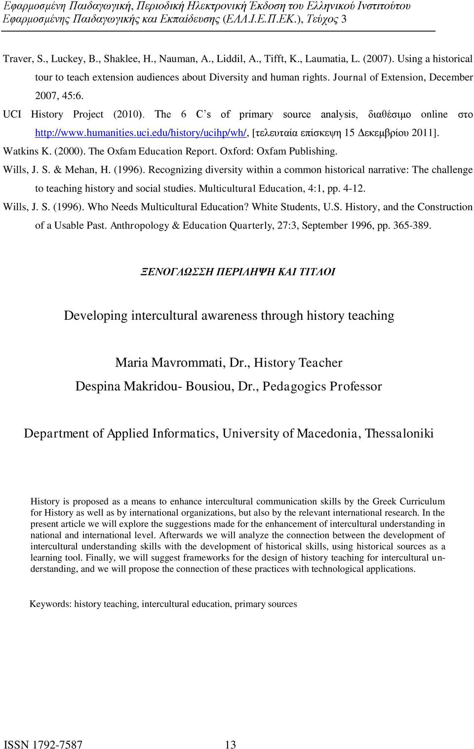 edu/history/ucihp/wh/, [τελευταία επίσκεψη 15 Δεκεμβρίου 2011]. Watkins K. (2000). The Oxfam Education Report. Oxford: Oxfam Publishing. Wills, J. S. & Mehan, H. (1996).