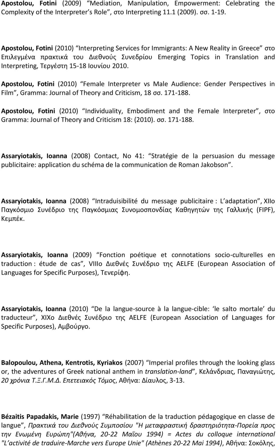 Ιουνίου 2010. Apostolou, Fotini (2010) Female Interpreter vs Male Audience: Gender Perspectives in Film, Gramma: Journal of Theory and Criticism, 18 σσ. 171-188.