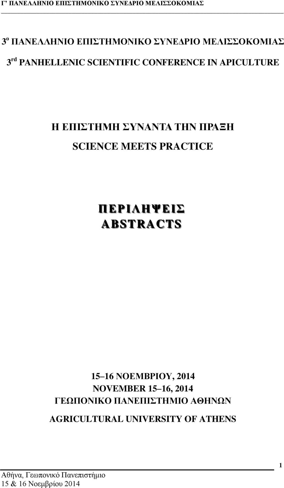 SCIENCE MEETS PRACTICE ΠΕΡΙΛΗΨΕΙΣ ABSTRACTS 15 16 ΝΟΕΜΒΡΙΟΥ, 2014