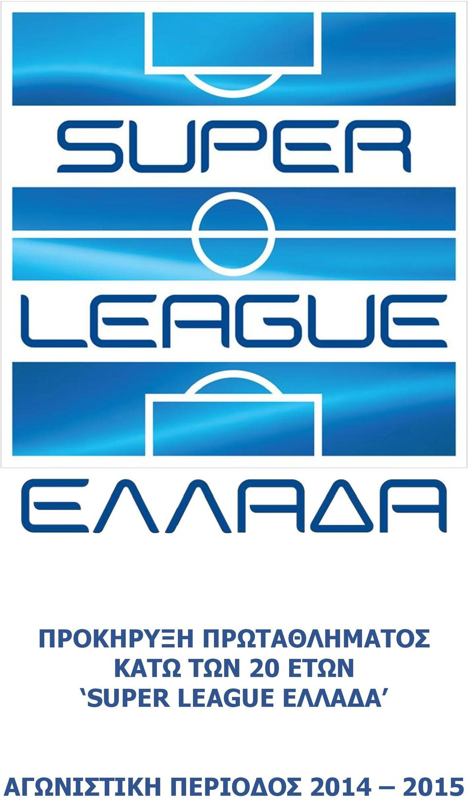 20 ΕΤΩΝ SUPER LEAGUE