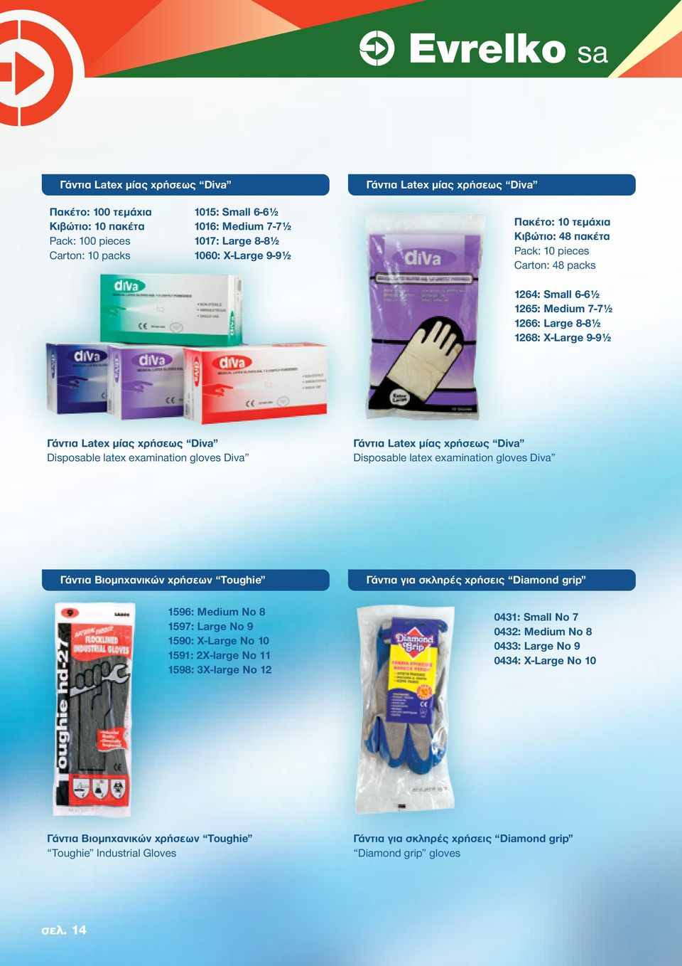 latex examination gloves Diva Γάντια Latex μίας χρήσεως Diva Disposable latex examination gloves Diva Γάντια Βιομηχανικών χρήσεων Toughie 1596: Medium No 8 1597: Large No 9 1590: X-Large No 10 1591: