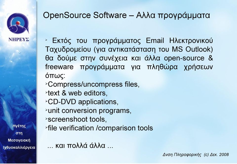 για πληθώρα χρήσεων όπως: Compress/uncompress files, text & web editors, CD-DVD applications,