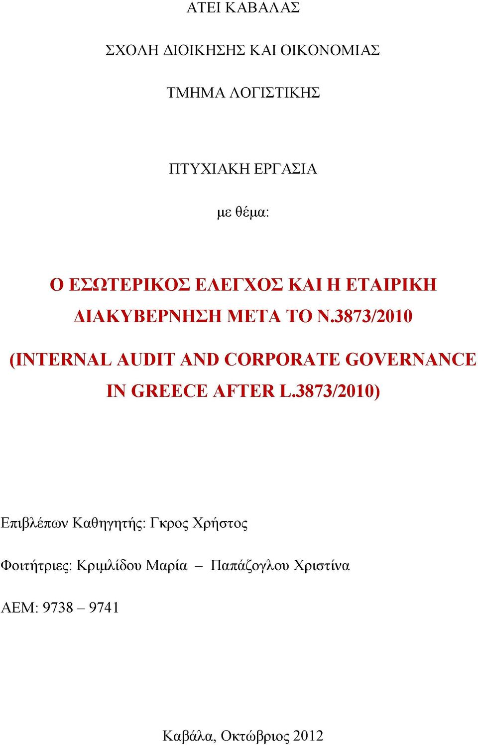 3873/2010 (INTERNAL AUDIT AND CORPORATE GOVERNANCE IN GREECE AFTER L.