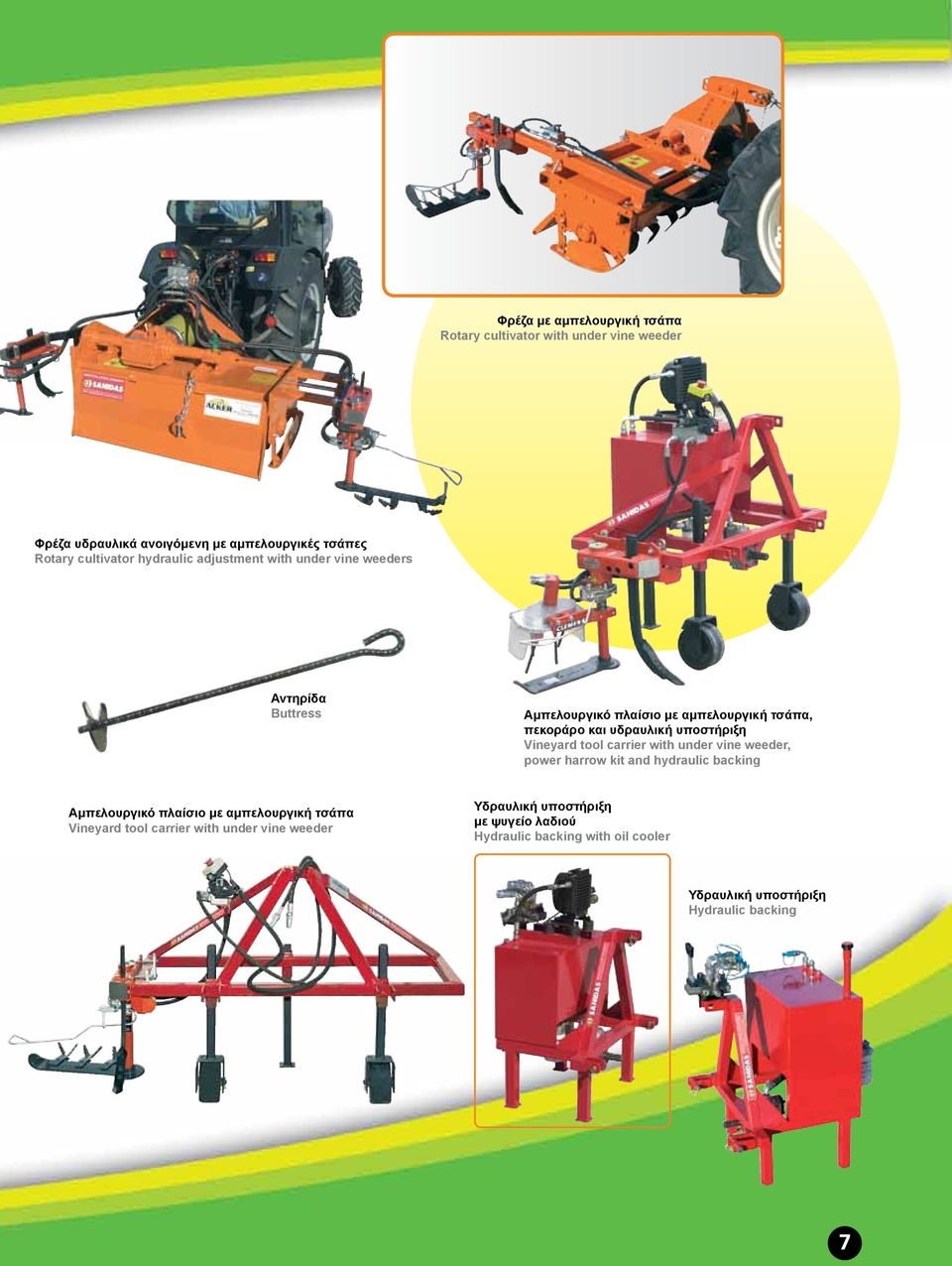 Vineyard tool carrier with under vine weeder, power harrow kit and hydraulic backing Αμπελουργικό πλαίσιο με αμπελουργική τσάπα Vineyard