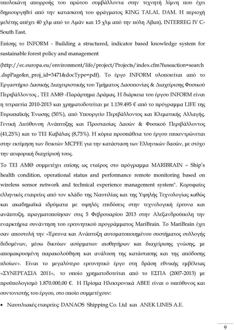 Ε ίσης το INFORM - Building a structured, indicator based knowledge system for sustainable forest policy and management (http://ec.europa.eu/environment/life/project/projects/index.cfm?