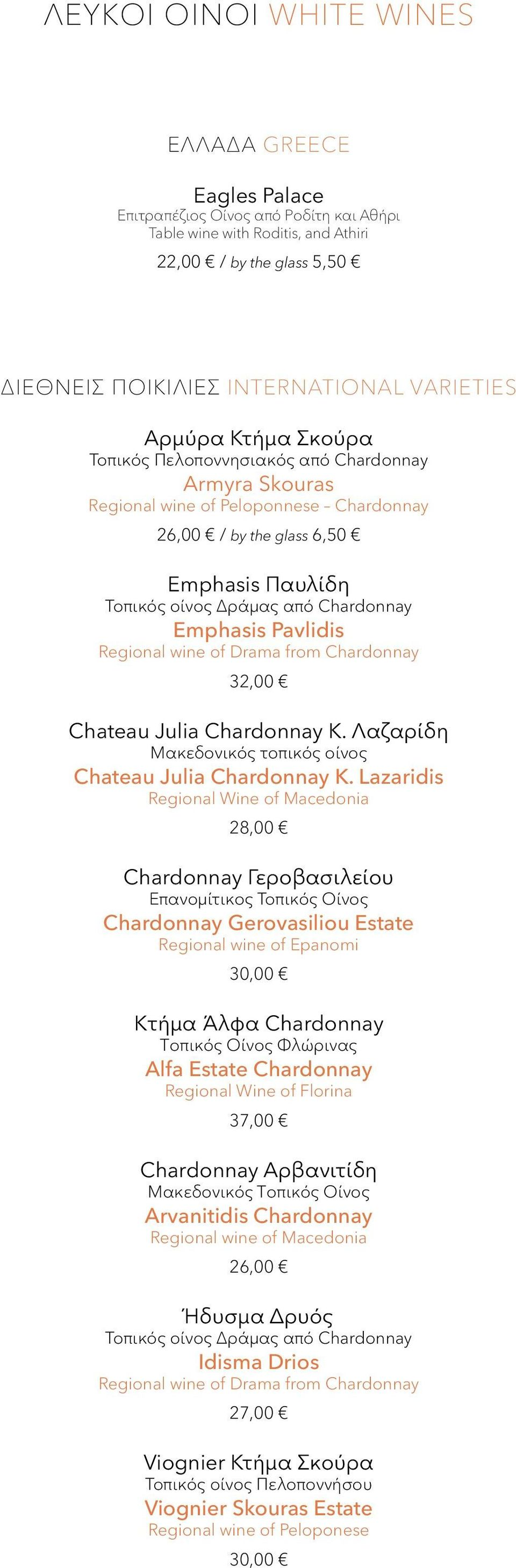 Emphasis Pavlidis Regional wine of Drama from Chardonnay 32,00 Chateau Julia Chardonnay K. Λαζαρίδη Μακεδονικός τοπικός οίνος Chateau Julia Chardonnay K.