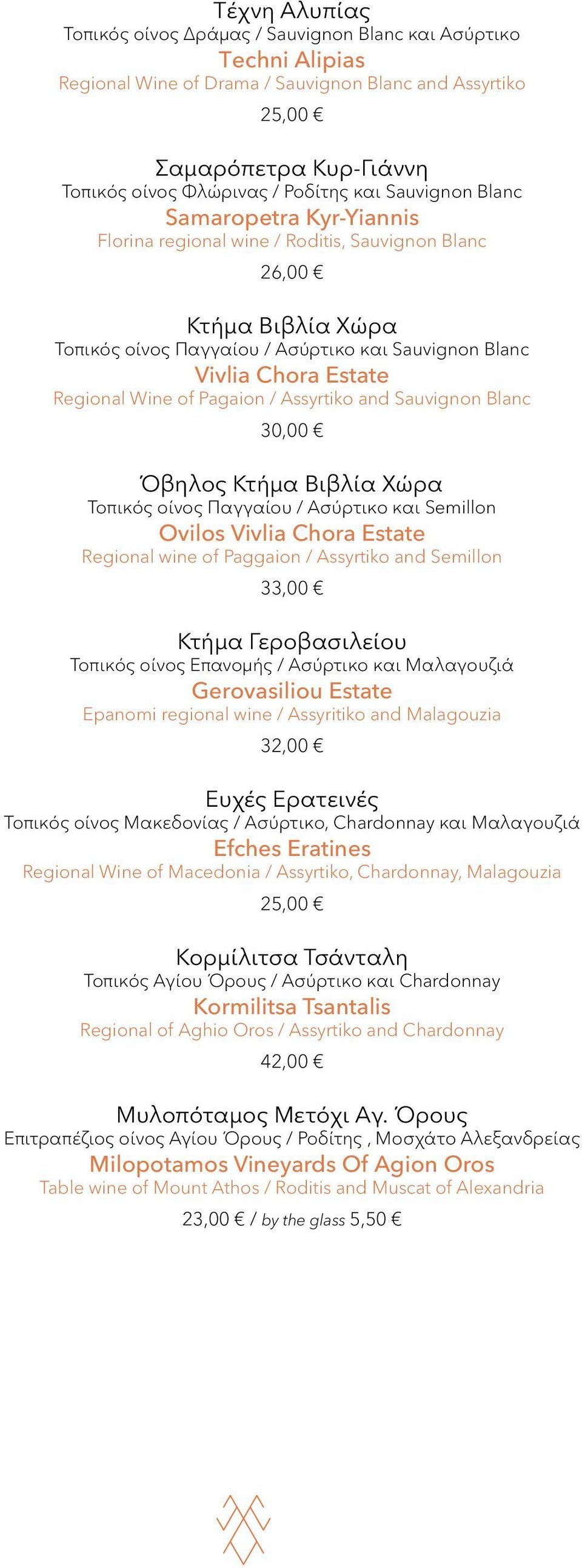 Wine of Pagaion / Assyrtiko and Sauvignon Blanc 30,00 Όβηλος Κτήμα Βιβλία Χώρα Τοπικός οίνος Παγγαίου / Ασύρτικο και Semillon Ovilos Vivlia Chora Estate Regional wine of Paggaion / Assyrtiko and