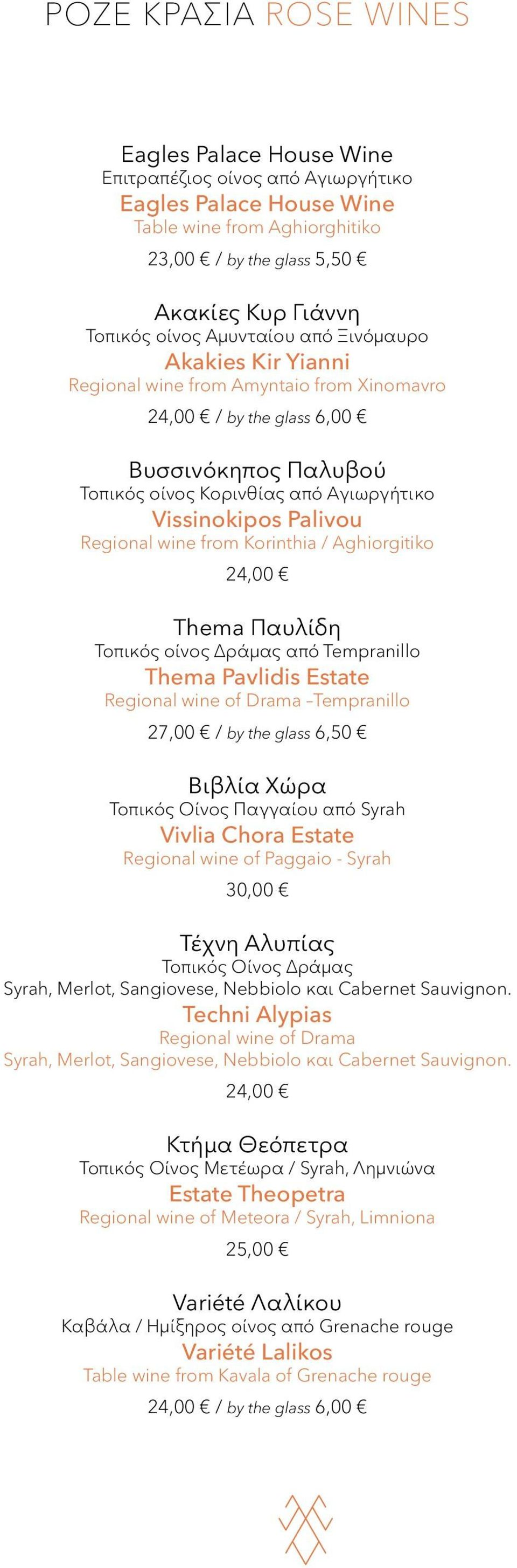 Regional wine from Korinthia / Aghiorgitiko 24,00 Thema Παυλίδη Τοπικός οίνος Δράμας από Tempranillo Thema Pavlidis Estate Regional wine of Drama Tempranillo 27,00 / by the glass 6,50 Βιβλία Χώρα